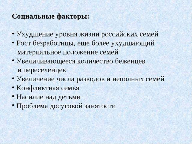 Социальные факторы: Ухудшение уровня жизни российских семей Рост безработицы,...