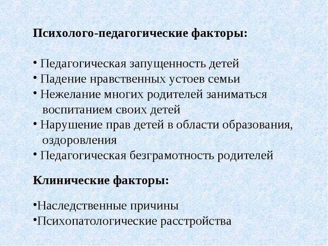 Психолого-педагогические Психолого-педагогические факторы: Педагогическая зап...
