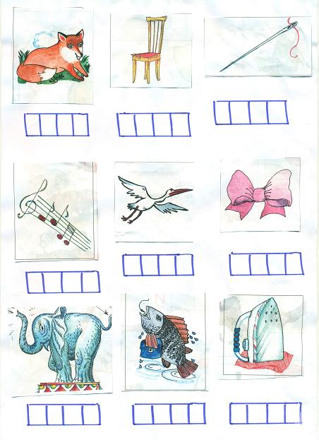 Звуковые схемы дошкольники картинки