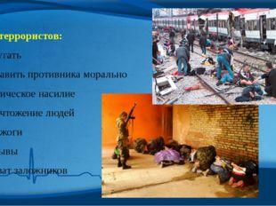 Цель террористов: Запугать Подавить противника морально Физическое насилие Ун