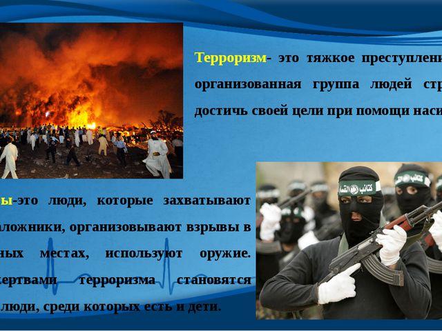 Терроризм- это тяжкое преступление, когда организованная группа людей стремит...