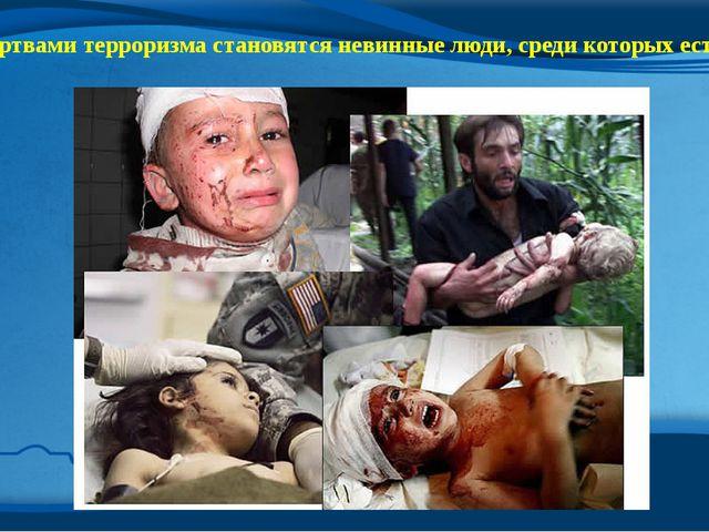 Часто жертвами терроризма становятся невинные люди, среди которых есть и дети.