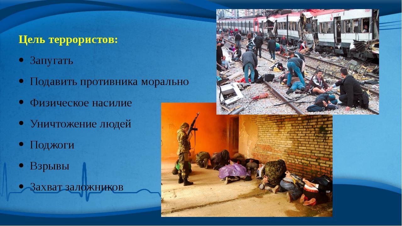 Цель террористов: Запугать Подавить противника морально Физическое насилие Ун...