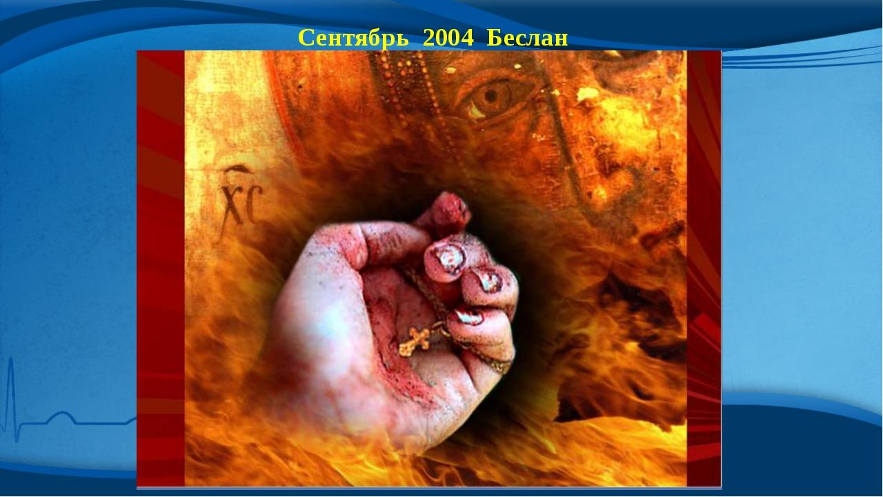 . Сентябрь 2004 Беслан