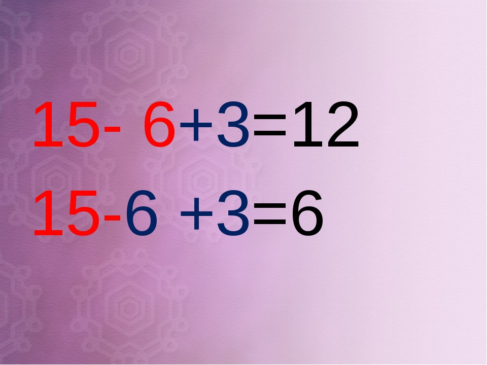15- 6+3=12 15-6 +3=6
