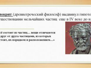 Демокрит (древнегреческий философ) выдвинул гипотезу о существовании мельчайш