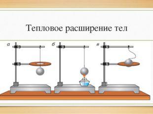 Тепловое расширение тел