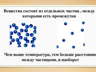Вещества состоят из отдельных частиц , между которыми есть промежутки Чем выш
