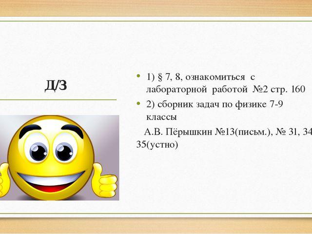 Д/З 1) § 7, 8, ознакомиться с лабораторной работой №2 стр. 160 2) сборник зад...