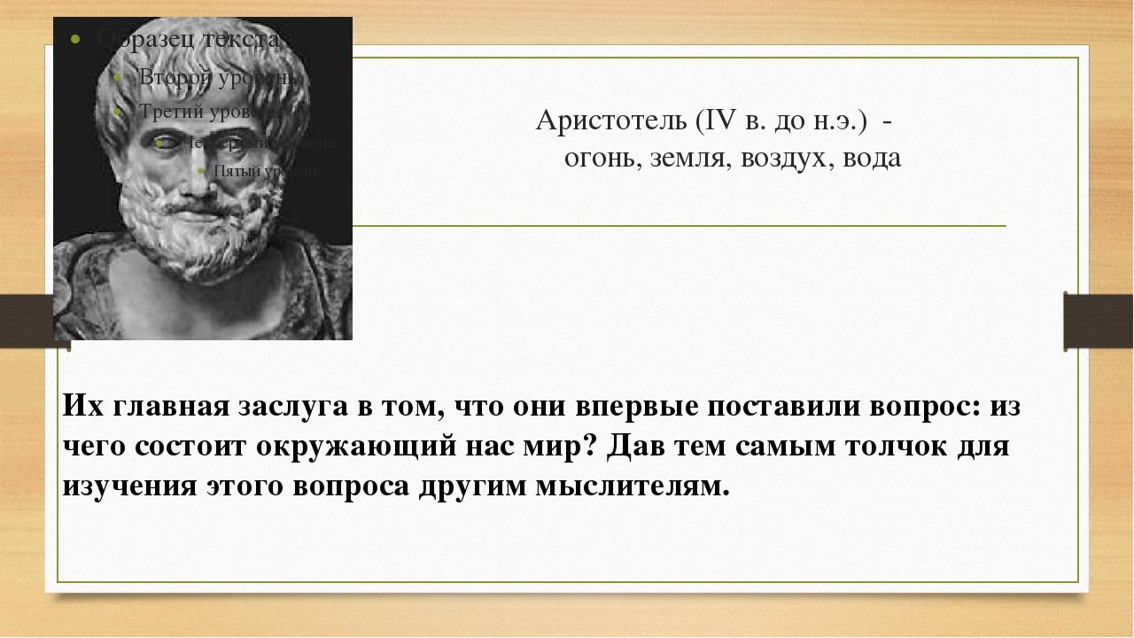Аристотель (IV в. до н.э.) - огонь, земля, воздух, вода Их главная заслуга в...