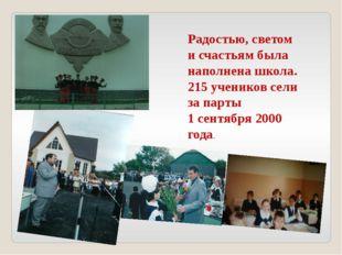 Радостью, светом и счастьям была наполнена школа. 215 учеников сели за парты