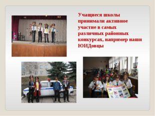 Учащиеся школы принимали активное участие в самых различных районных конкурса