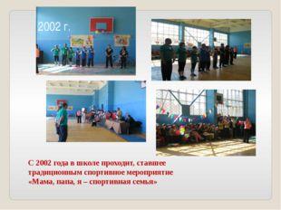 С 2002 года в школе проходит, ставшее традиционным спортивное мероприятие «Ма