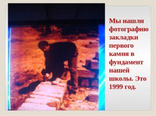 Мы нашли фотографию закладки первого камня в фундамент нашей школы. Это 1999
