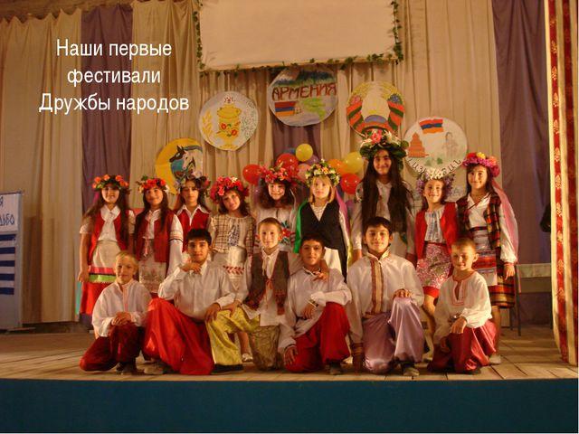 Наши первые фестивали Дружбы народов