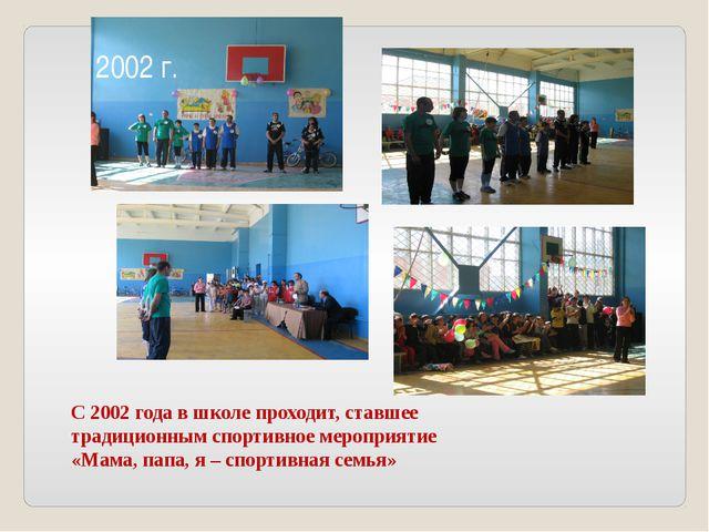 С 2002 года в школе проходит, ставшее традиционным спортивное мероприятие «Ма...