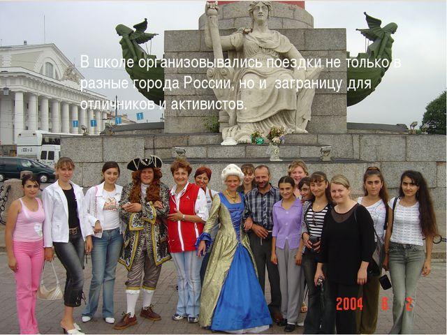 В школе организовывались поездки не только в разные города России, но и загра...