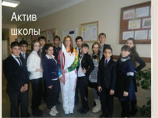 Актив школы