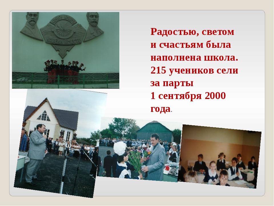 Радостью, светом и счастьям была наполнена школа. 215 учеников сели за парты...