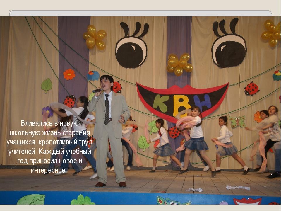 Вливались в новую школьную жизнь старания учащихся, кропотливый труд учителей...