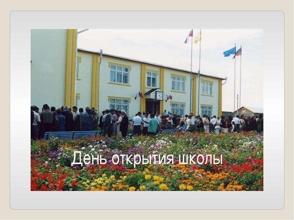 День открытия школы