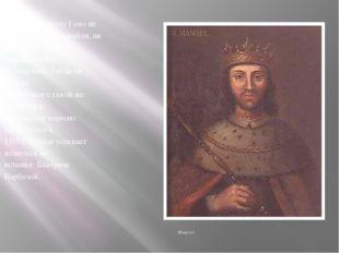 Королю Мануэлу I оно не интересно и ни корабля, ни финансов будущий мореплав