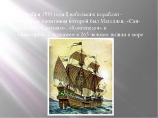 20 сентября 1519 года 5 небольших кораблей - «Тринидад» капитаном которой бы