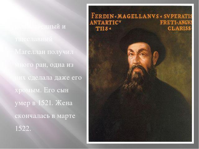 Воинственный и тщеславный Магеллан получил много ран, одна из них сделала да...