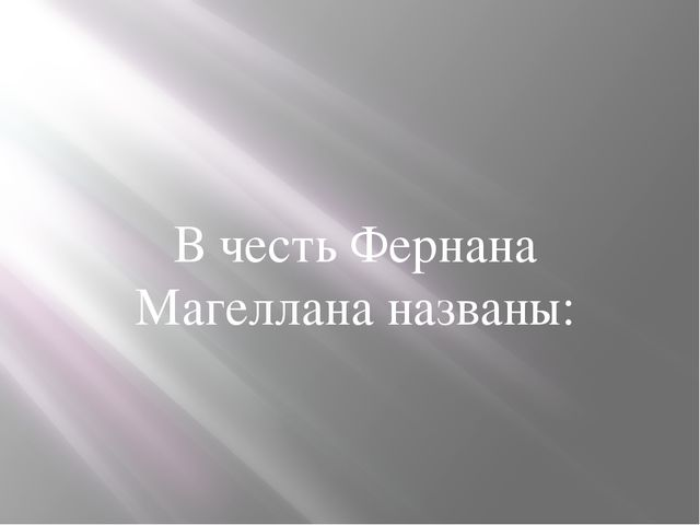 В честь Фернана Магеллана названы: