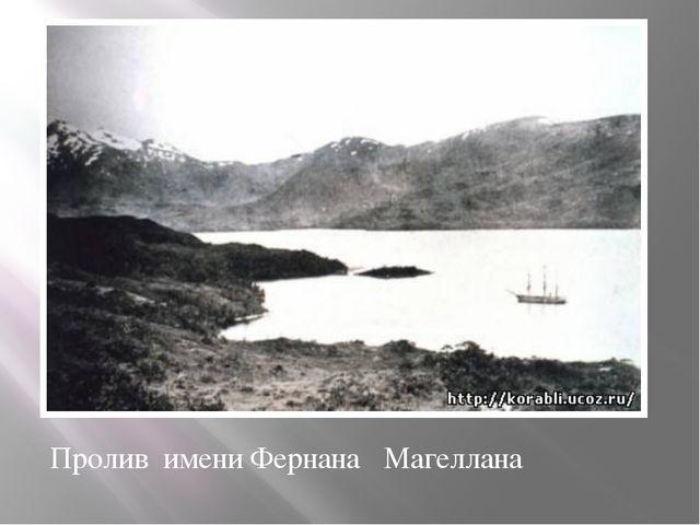Пролив имени Фернана Магеллана