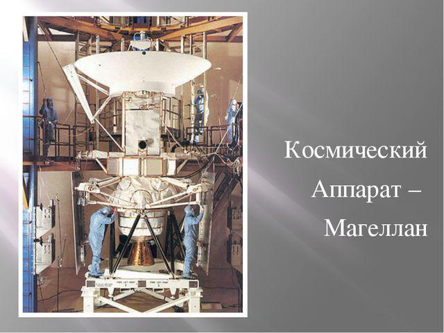 Космический Аппарат – Магеллан