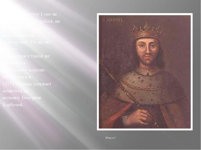 Королю Мануэлу I оно не интересно и ни корабля, ни финансов будущий мореплав...