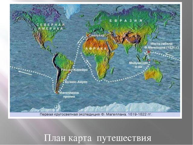 План карта путешествия