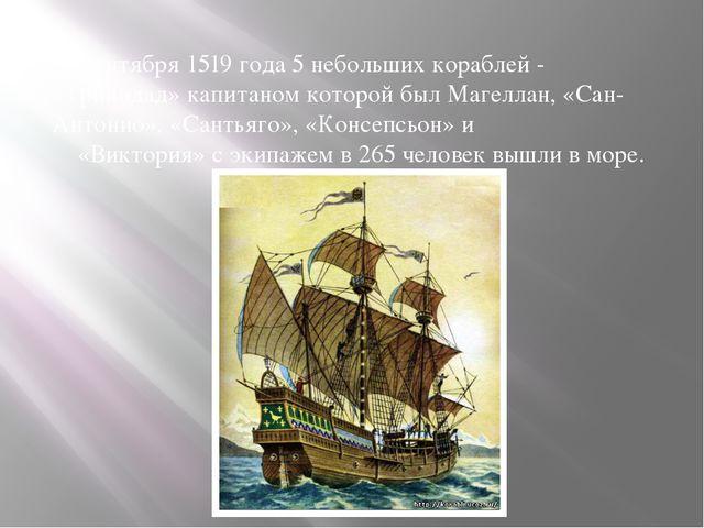 20 сентября 1519 года 5 небольших кораблей - «Тринидад» капитаном которой бы...