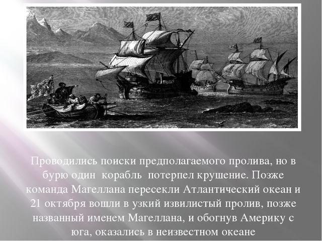 Проводились поиски предполагаемого пролива, но в бурю один корабль потерпел...