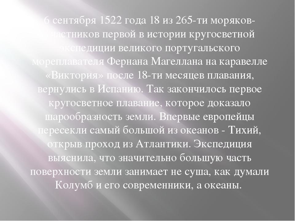 6 сентября 1522 года 18 из 265-ти моряков-участников первой в истории кругос...