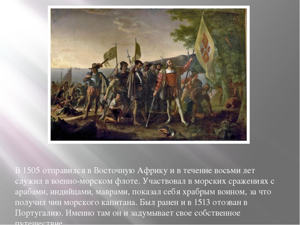 В 1505 отправился в Восточную Африку и в течение восьми лет служил в военно-...
