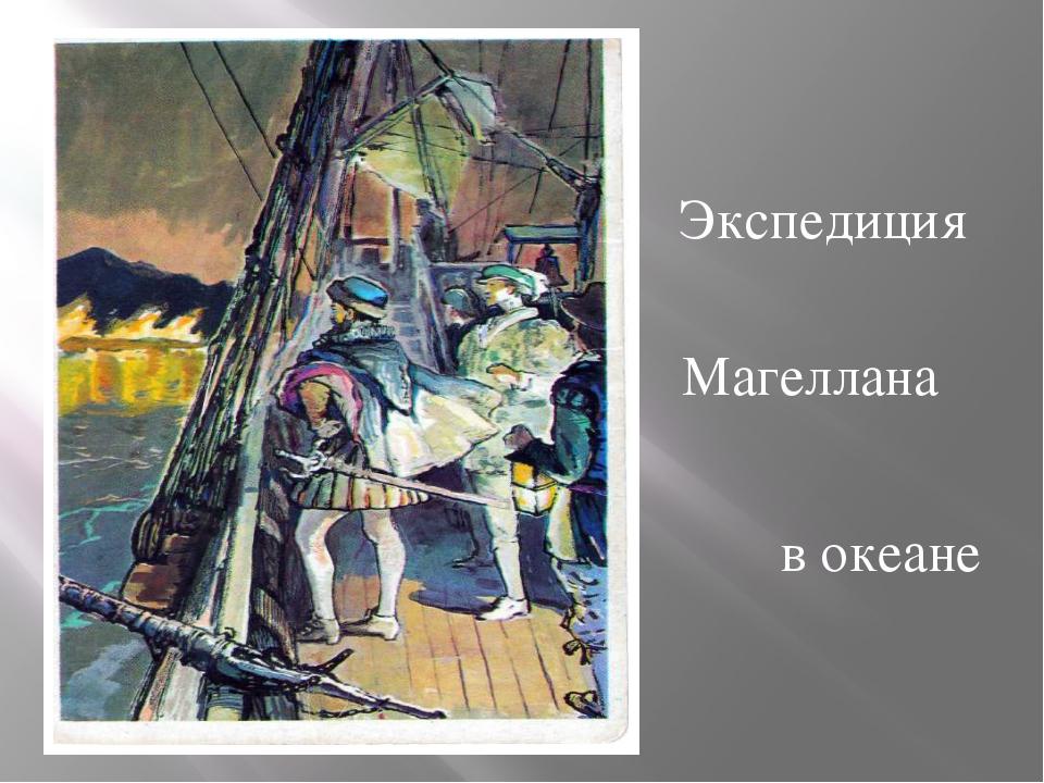 Экспедиция Магеллана в океане