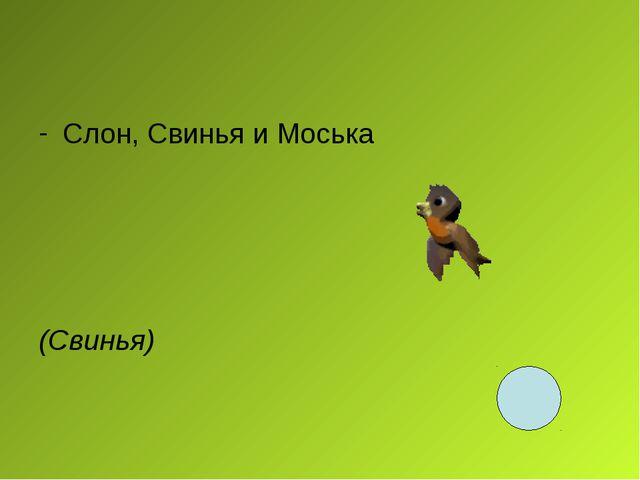 Слон, Свинья и Моська (Свинья)
