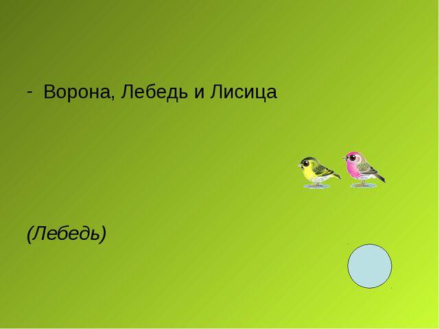 Ворона, Лебедь и Лисица (Лебедь)