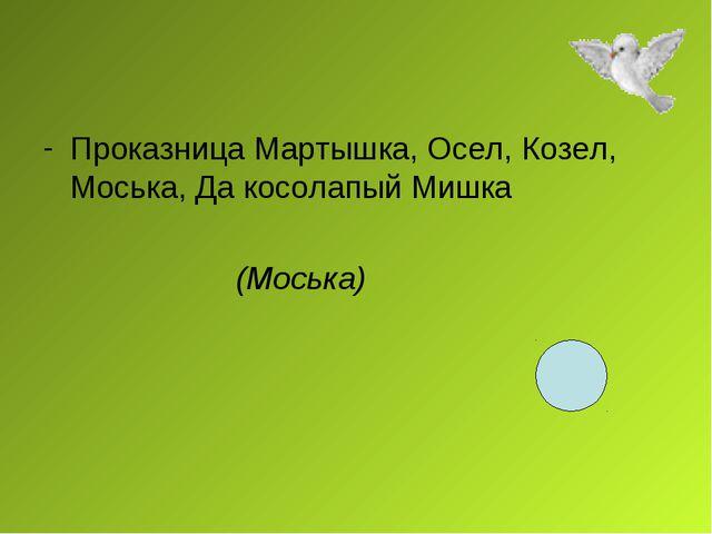 Проказница Мартышка, Осел, Козел, Моська, Да косолапый Мишка (Моська)
