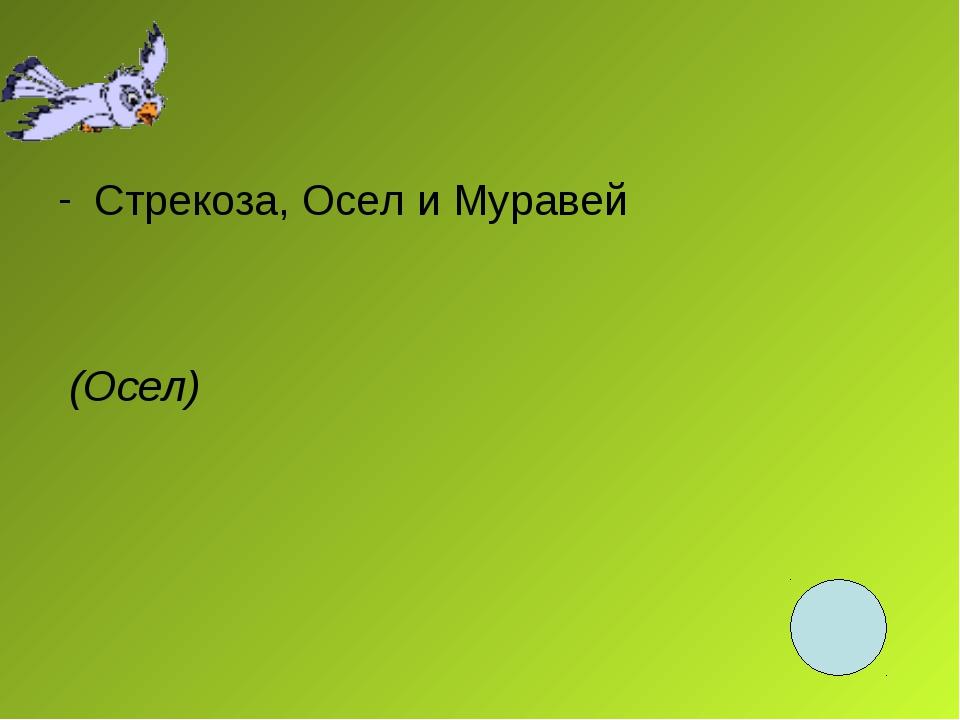 Стрекоза, Осел и Муравей (Осел)