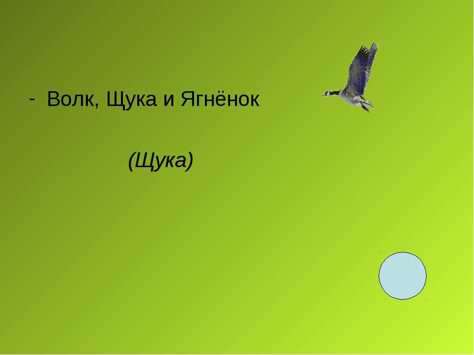 Волк, Щука и Ягнёнок (Щука)