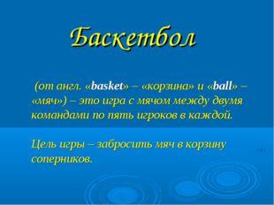 (от англ. «basket» – «корзина» и «ball» – «мяч») – это игра с мячом между дв