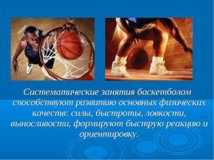 Систематические занятия баскетболом способствуют развитию основных физически