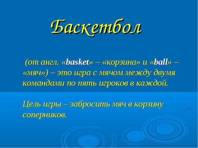 (от англ. «basket» – «корзина» и «ball» – «мяч») – это игра с мячом между дв...
