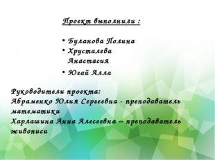 Проект выполнили : Буланова Полина Хрусталева Анастасия Югай Алла Руководител