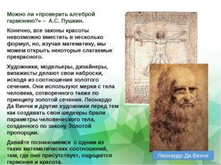 Можно ли «проверить алгеброй гармонию?» – А.С. Пушкин. Конечно, все законы кр
