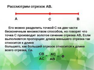 Рассмотрим отрезок АВ. А Его можно разделить точкой С на две части бесконечны