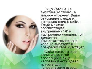 Лицо - это Ваша визитная карточка. А макияж отражает Ваше отношение к моде и